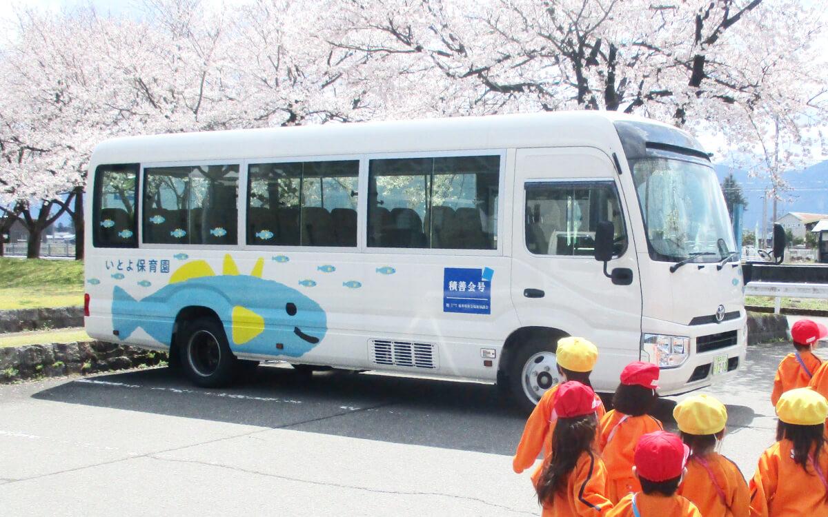 園バス/園外保育での活動用に利用します。